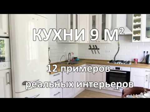 Кухни 9 кв. м (12 Реальных Интерьеров)