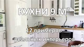 кухня в панельном доме 9 м2 планировка и дизайн фото 1