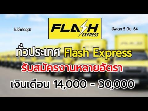 Flash Express รับสมัครงานหลายอัตรา 4 มิ.ย.64