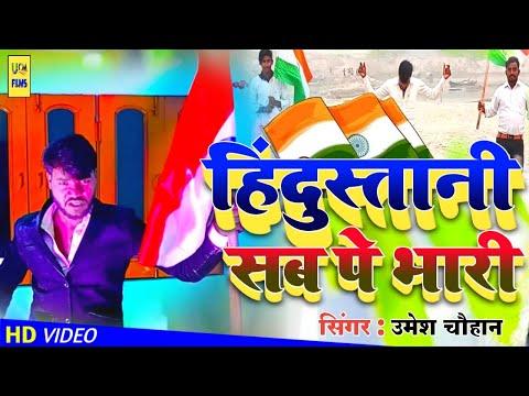 ||-#video_song-||-#26जनवरी-स्पेशल-सोंग-||-हिंदुस्तानी-सबपे-भारी-॥umesh-chauhan-hit-song||-#ucm_films
