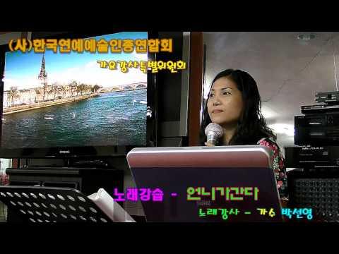 언니가간다/연지후(노래강사/박선영)한국연예협회,노래교실
