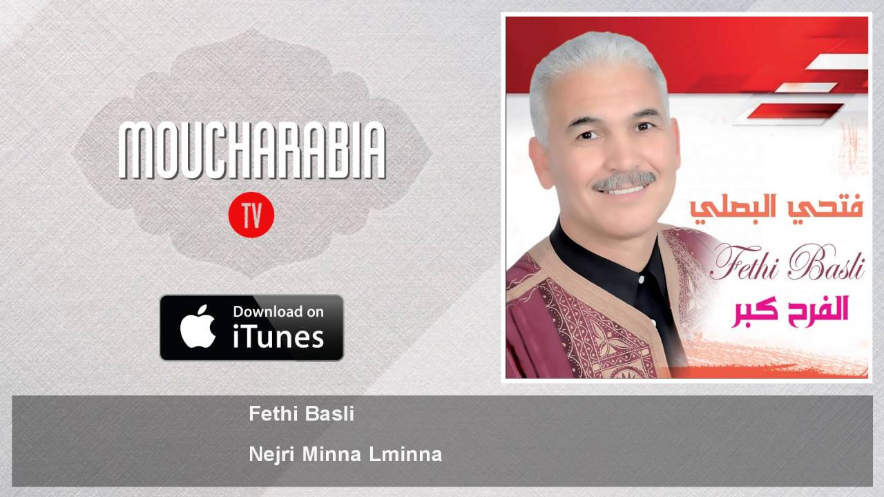 bellah ya tir elli machi mp3 gratuit