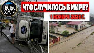 Катаклизмы за день 1 ноября 2020 Пульс Земли в мире событие дня Тайфун Ролли RollyPH