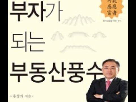 제343장. 부동산 투자의 성공여부는 매매 타이
