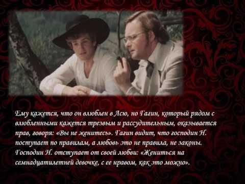 Тургенев И С  Ася