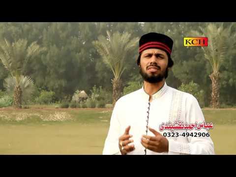 Lejjeu Kuddara Mori Khabreya -Manqabat Daaata Hazor