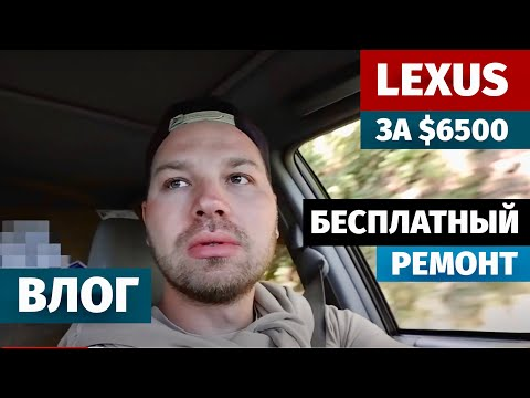 Ставлю компрессор бесплатно. Рабочие будни в США. Как выбрать Lexus?