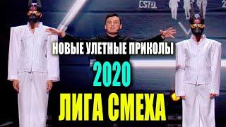 Новые улетные приколы 2020 про СУПЕР ГЕРОЕВ - Лига Смеха ржачный выпуск и лучшие шутки