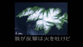 【軍歌】アッツ島血戦勇士顕彰国民歌