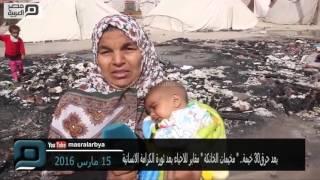 بالفيديو| في خيام الخانكة.. مصريون لاجئون في بلادهم