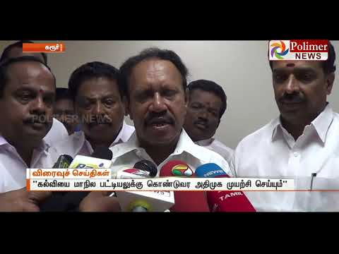 AIADMK will try to bring education to the state list Thambi Durai