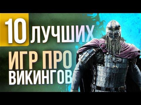 10 лучших игр про викингов