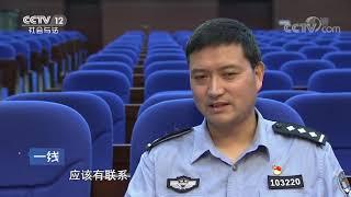 《一线》 20190930 二人行| CCTV社会与法
