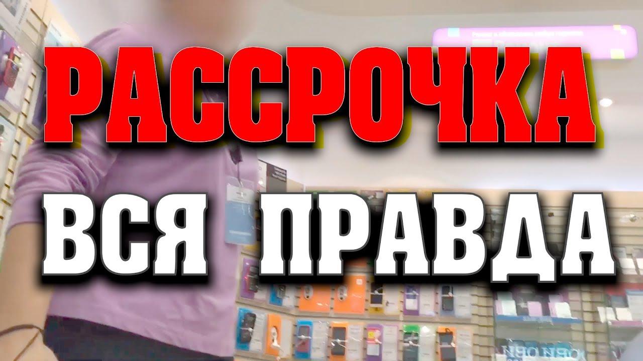 как платить кредит в связном кредит два миллиона рублей