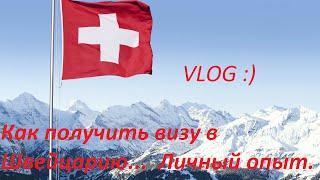 Как получить визу в Швейцарию. Мой личный опыт.
