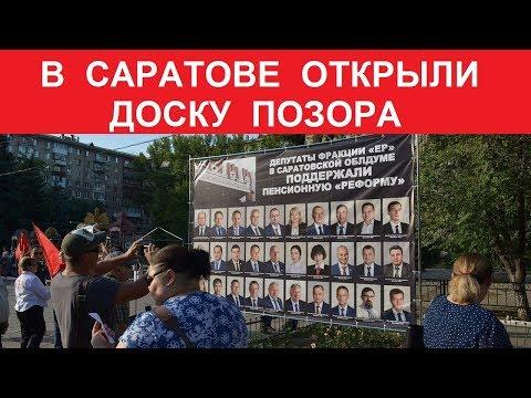 Саратов против повышения пенсионного возраста. Митинг 2.09.2