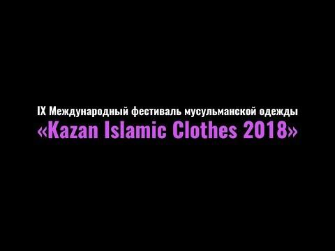 IX Международный фестиваль мусульманской одежды 11 мая в Казани Kazan Islamic Clothes 2018