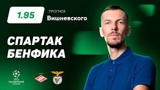 Спартак Бенфика Прогноз Вишневского