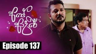 Ape Adare - Episode 137 | 28 - 09 - 2018 | Siyatha TV Thumbnail