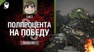 Полпроцента На Победу №2 - от LvL1 [World of Tanks]