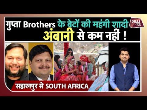 SOUTH AFRICA GUPTA BROTHERS- सहारनपुर की दुकान से बेटों की शाही शादी तक| Munish Devgan| AULI WEDDING