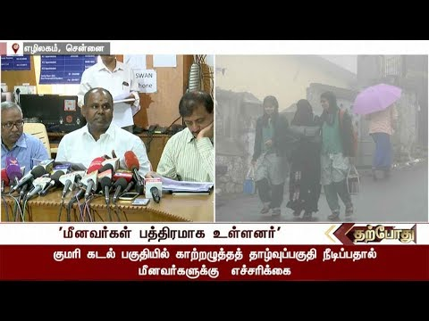 Fishermen are safe, says Minister R.B.Udhayakumar at press meet in Chennai | #Fishermen #Minister