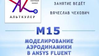 М15 - Моделирование аэродинамики в ANSYS Fluent.