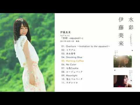 伊藤美来 1stアルバム『水彩 ~aquaveil~』ダイジェスト試聴