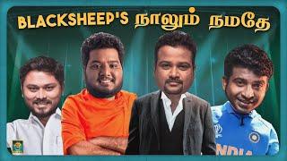 நான்கு புது சேனல்கள் தொடங்கும் Blacksheep Team | Blacksheep's நாலும் நமதே