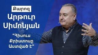 20.01.19  Արթուր Սիմոնյան Հիսուս Քրիստոսը Աստված է