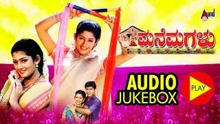 Mane Magalu | Audio JukeBox | Feat. Vishal Hegde,Radhika | New Kannada