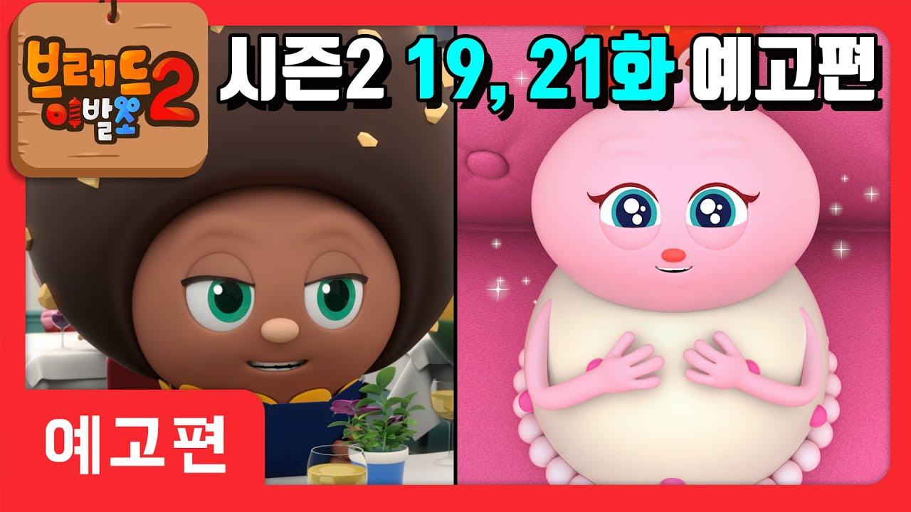 브레드이발소2 | 예고편 19, 21화 | 애니메이션/만화/디저트/animation/cartoon/dessert