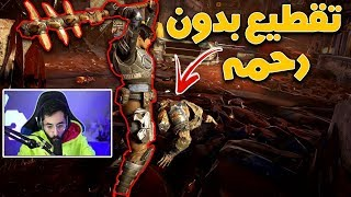 Gears 5 | عنف و دم بالساحه🤯! (عذبتهم 😂🔥!
