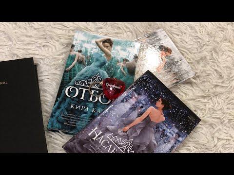 СЕРИЯ КНИГ «ОТБОР» - обзор книг