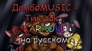 ДамбоMUSIC - Тик-так... караоке на русском под плюс