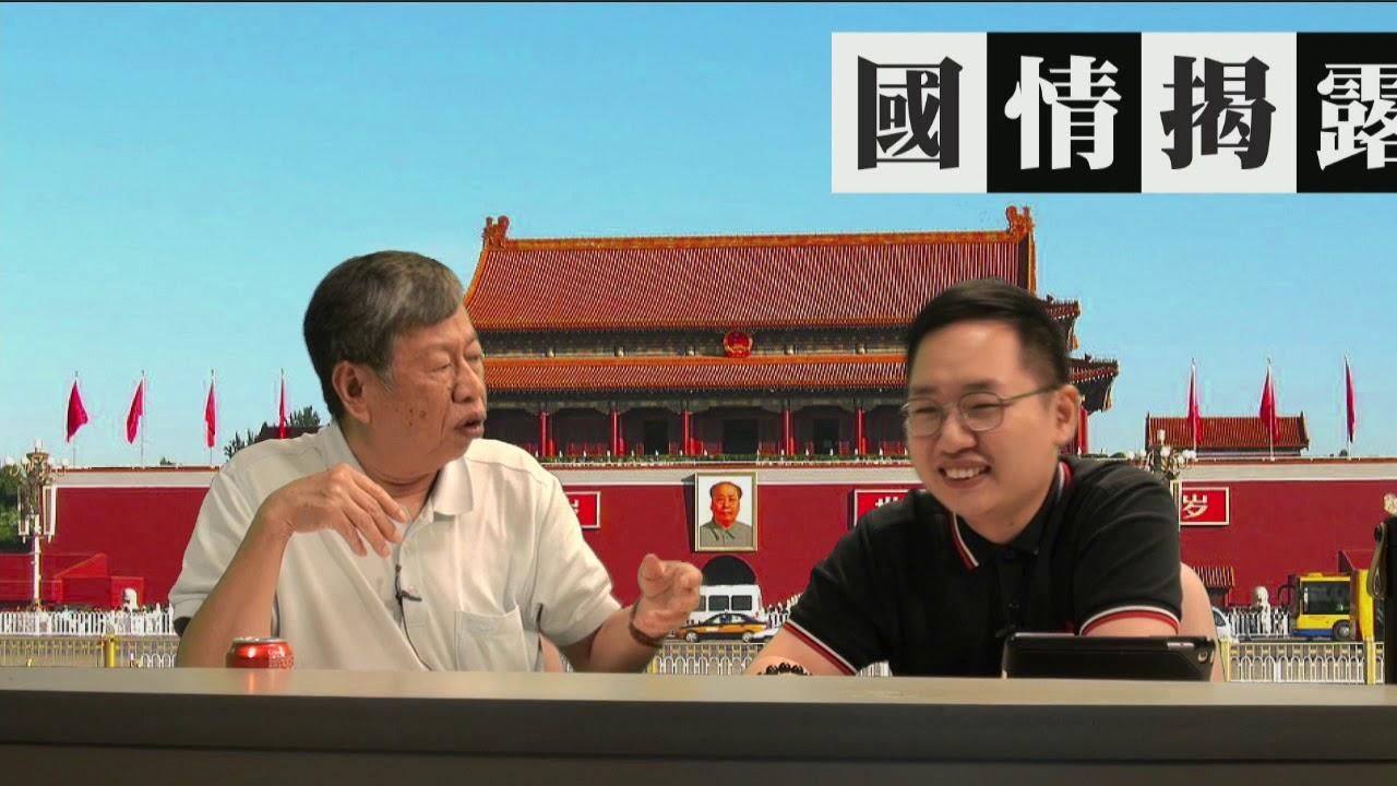 臺灣移民好簡單,香港人最後的逃生地〈國情揭露〉2019-05-28 b - YouTube
