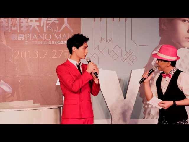 嚴爵Yen-j[好的情人LOVE x π]專輯發片記者會part4-出道四年音樂歷程