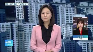 부동산 신고센터 제보 폭주…'수용성' 집값 담합 대다수