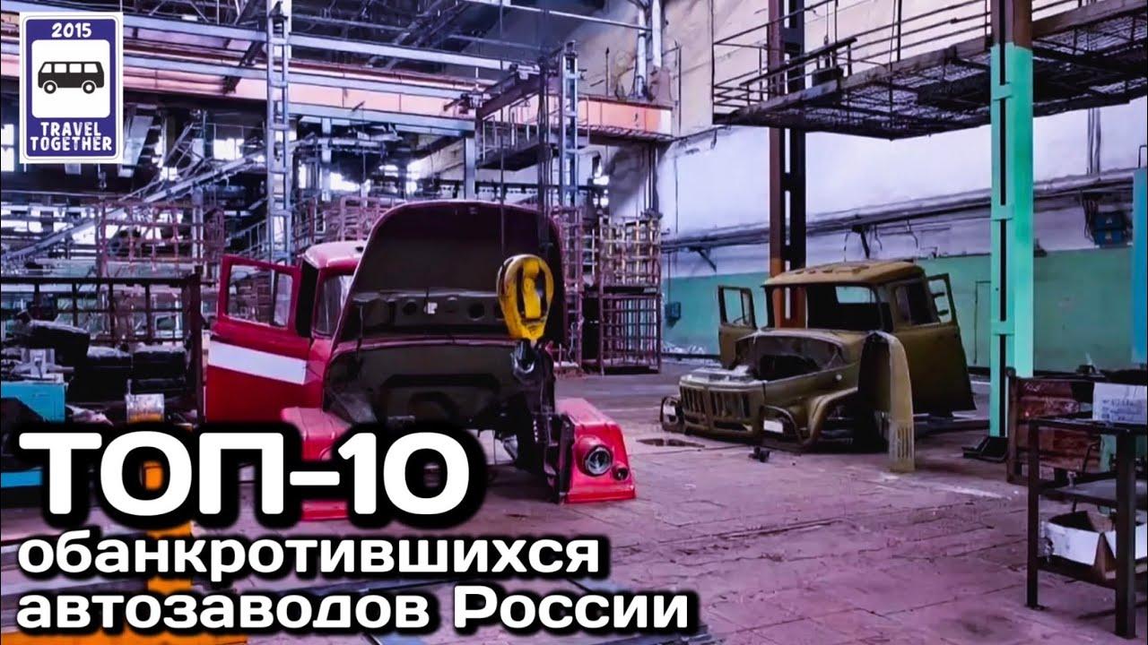 ТОП-10 обанкротившихся автозаводов России. Проект «Самые» | Russia's top 10 bankrupt car factor