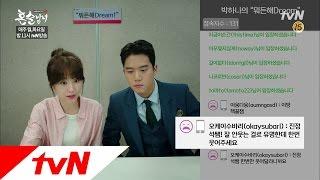 하석진, 박하선과 엉망진창 인터넷 방송! tvN혼술남녀 7화