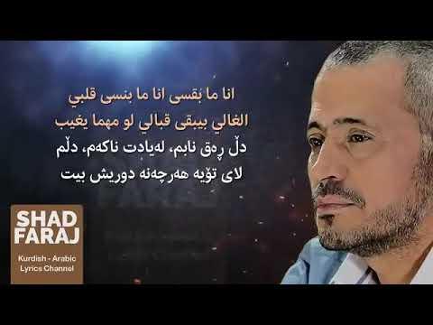 Gorg Wasuf   Law Rahti Kurdish Lyrics