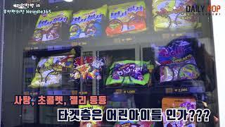 [데일리팝TV-리얼탐방] 무인으로 24시간 운영되는 편…