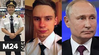 Смотреть видео Путин присвоил звания Героев России летчикам аварийно севшего A321 - Москва 24 онлайн