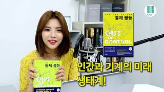 셀럽 북리뷰(Celebrity Book Review) …