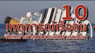 10 เหตุการณ์เรือล่มที่****ร้ายที่สุดในประวัติศาสตร์โลก