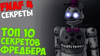 Five Nights At Freddy s 4 ТОП 10 СЕКРЕТОВ ФРЕДБЕРА