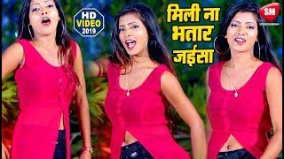 मिली नS रोजो भतार जईसा   2019 का सबसे बड़ा VIDEO SONG   Utsav Tiwari   New Bhojpuri Song
