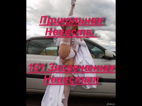 Прикольная Невеста. 101 Засвеченная Невеста
