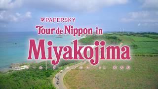 PAPERSKY Tour de Nippon in Miyakojima