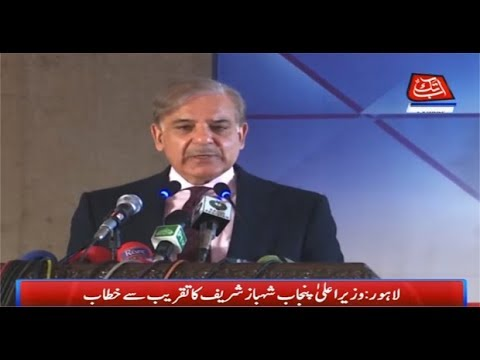 CM Punjab Addresses A Inaugural Ceremony In Lahore - 16th February 2018